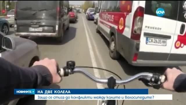 Защо се стига до конфликти между коли и велосипеди?