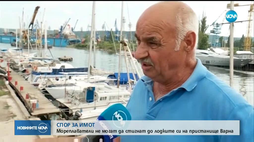 Заради имотен спор: Моряци без достъп до лодките си във Варна