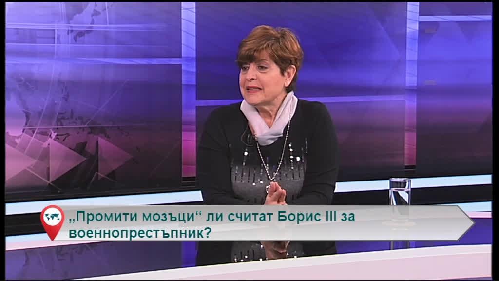 """""""Промити мозъци"""" ли считат Борис ІІІ за военнопрестъпник?"""