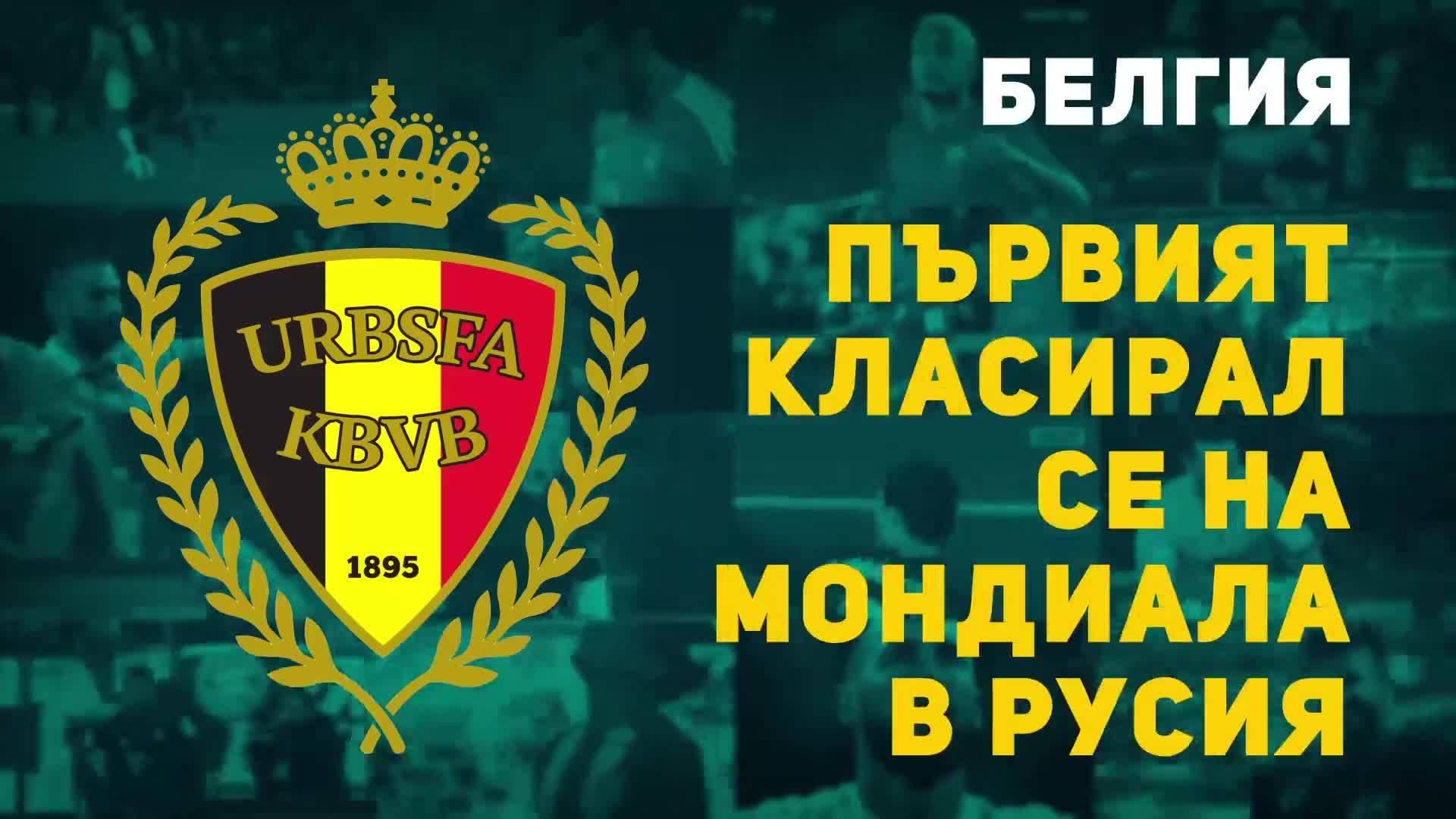 Белгия – първият класирал се на Мондиала в Русия