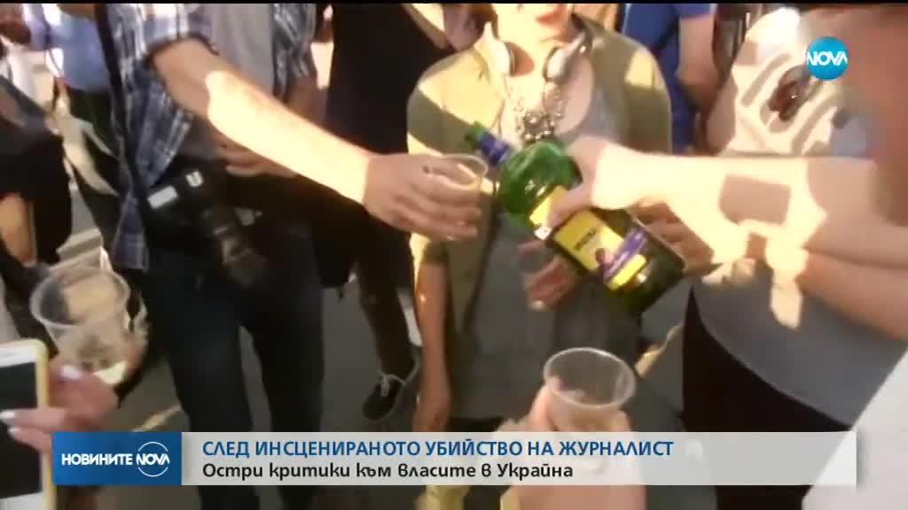 Остри критики към Украйна след инсценираното убийство на журналист
