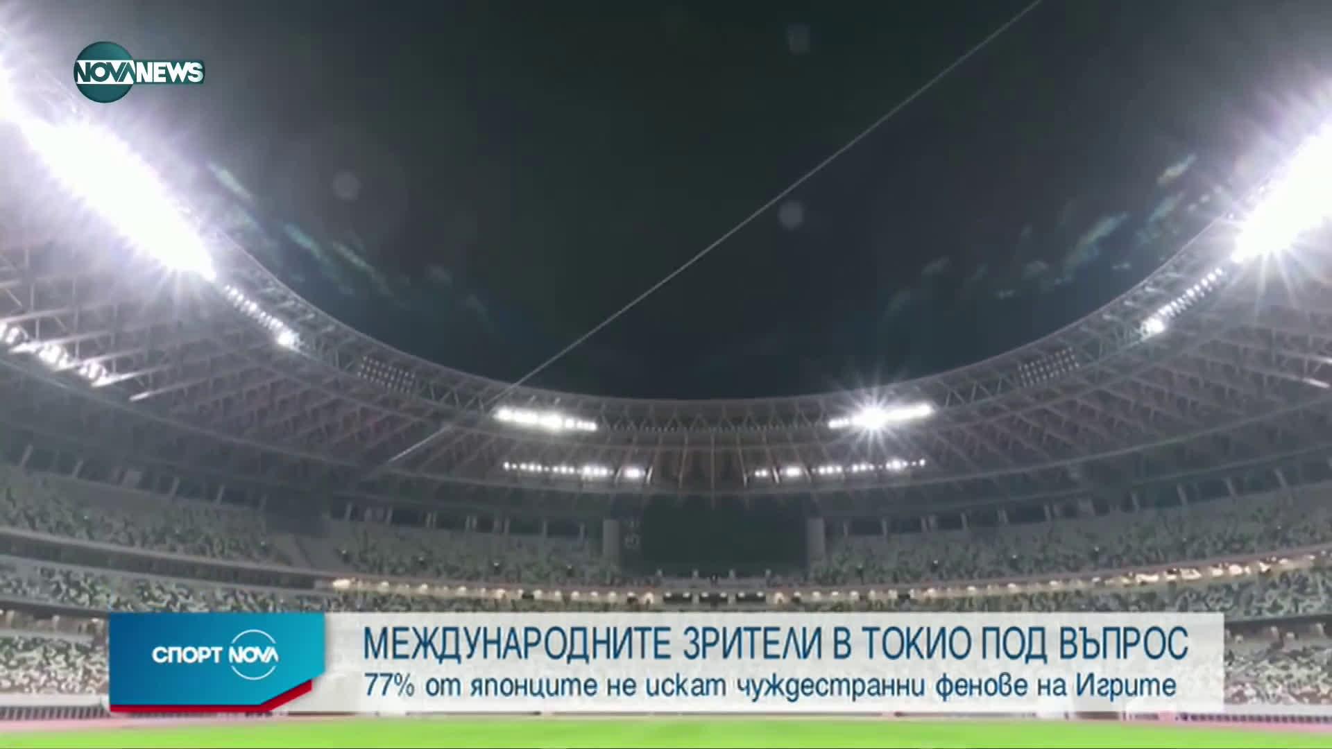 Ще има ли международни зрители на Олимпиадата в Токио?