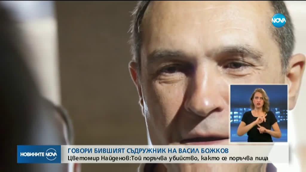 Бизнесменът, подал сигнала срещу Божков: Той поръчва убийство, както се поръчва пица