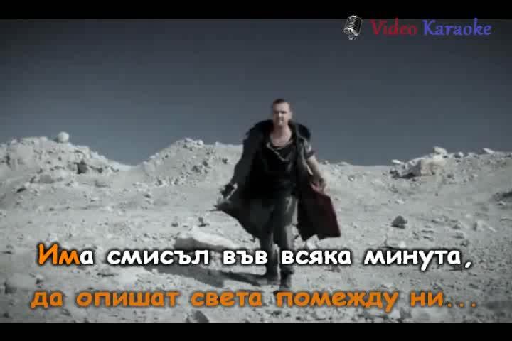 Графа - Никой (karaoke с вокал)