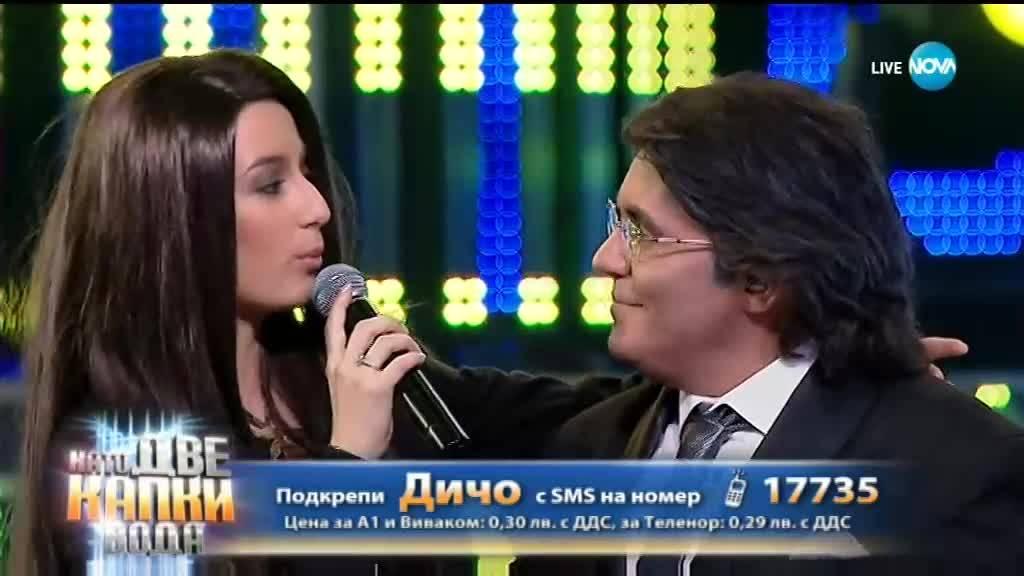 Дичо и Михаела Маринова като Al Bano & Romina Power - \'\'Felicita\'\' | Като две капки вода