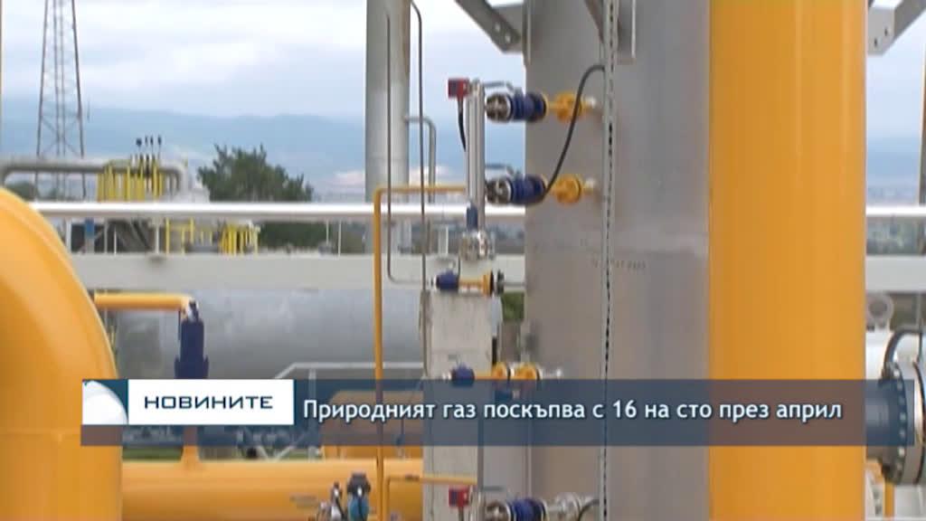 Природният газ поскъпва с 16 на сто през април