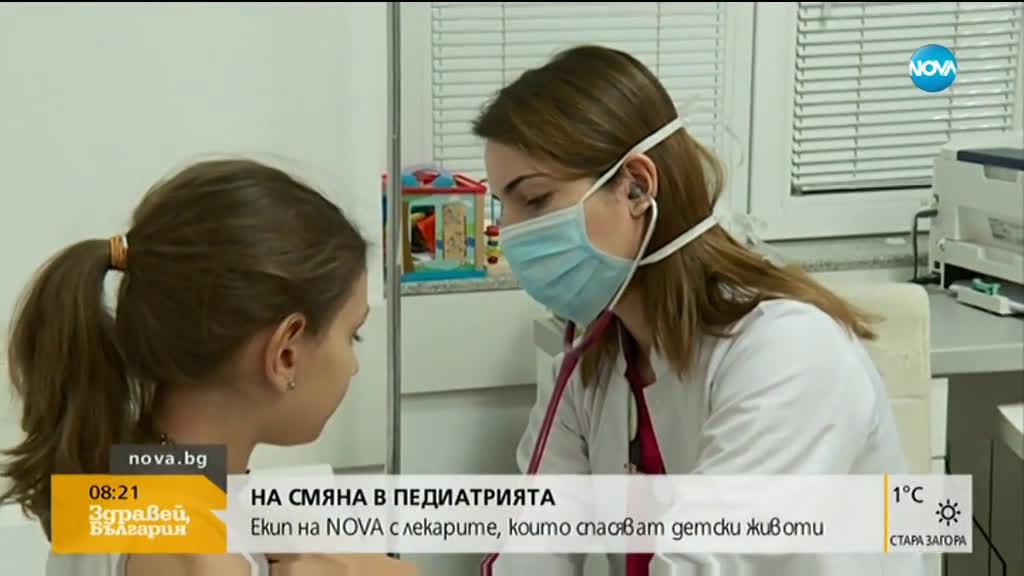 НА СМЯНА В ПЕДИАТРИЯТА: Екип на NOVA с лекарите, които спасяват детски животи