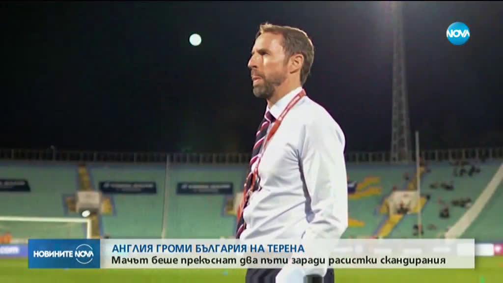 Скандал на мача България - Англия