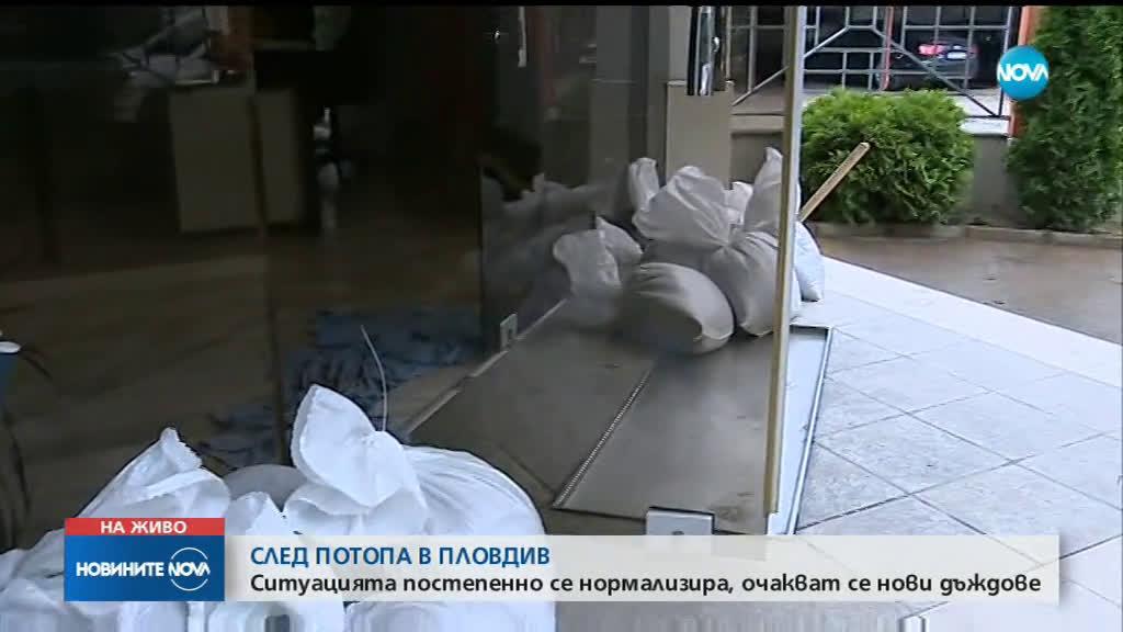 Пловдив се нормализира след голямото наводнение