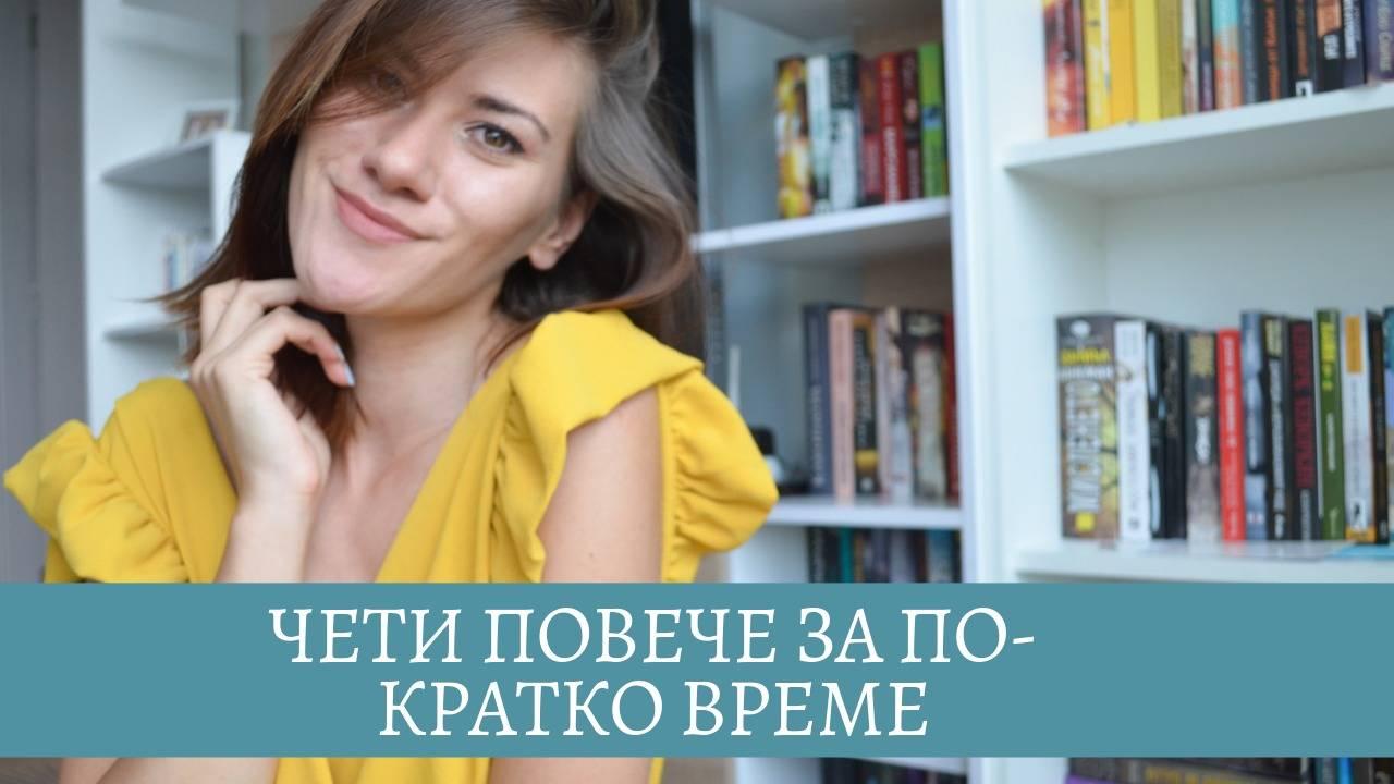 Как да четем повече книги?