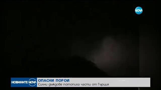 ГЪРЦИЯ ПОД ВОДА: Има ли бедстващи български туристи?