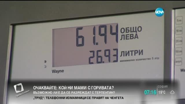 Продължава акцията срещу некачествените горива
