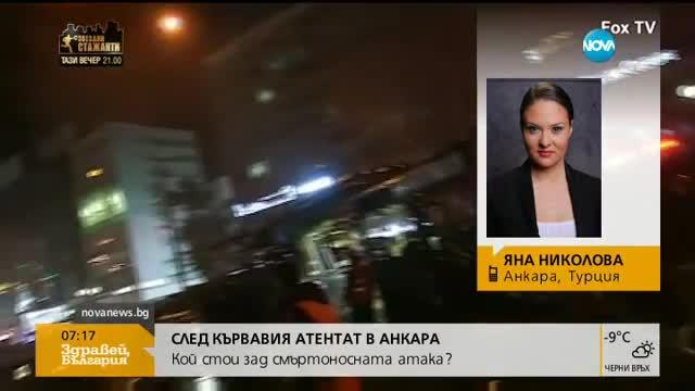 Кой стои зад смъртоносната атака в Анкара?