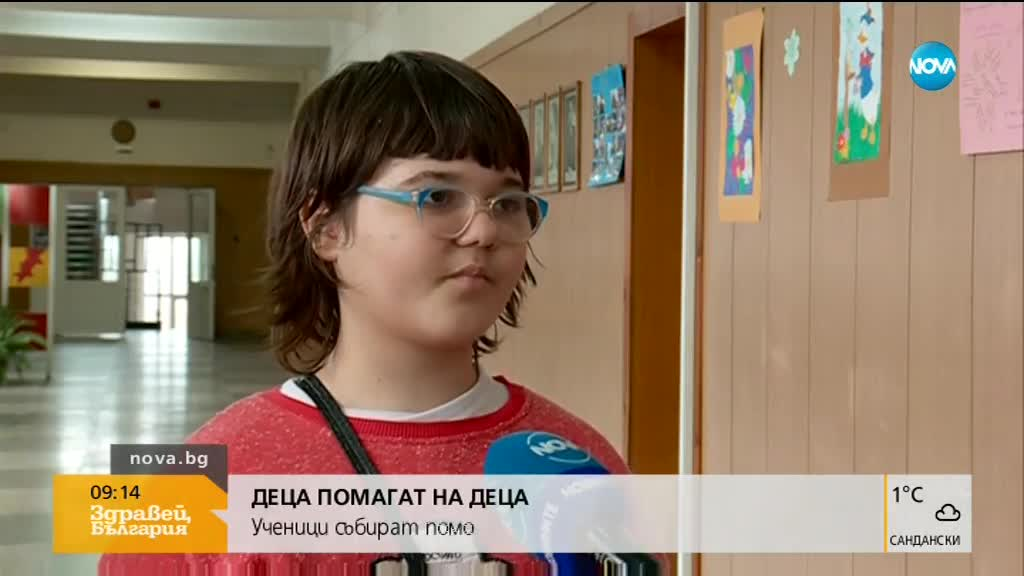 Деца от Ябланица събират помощи за бедните си съученици