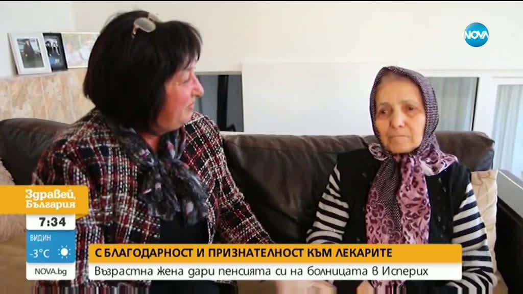 80-годишна жена дари пенсията на болницата в Исперих