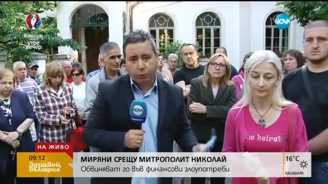 Десетки на протест срещу митрополит Николай