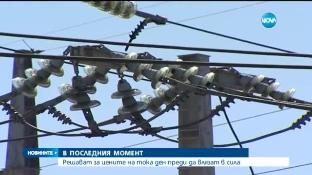 Бизнесът излиза на пореден протест срещу поскъпването на тока