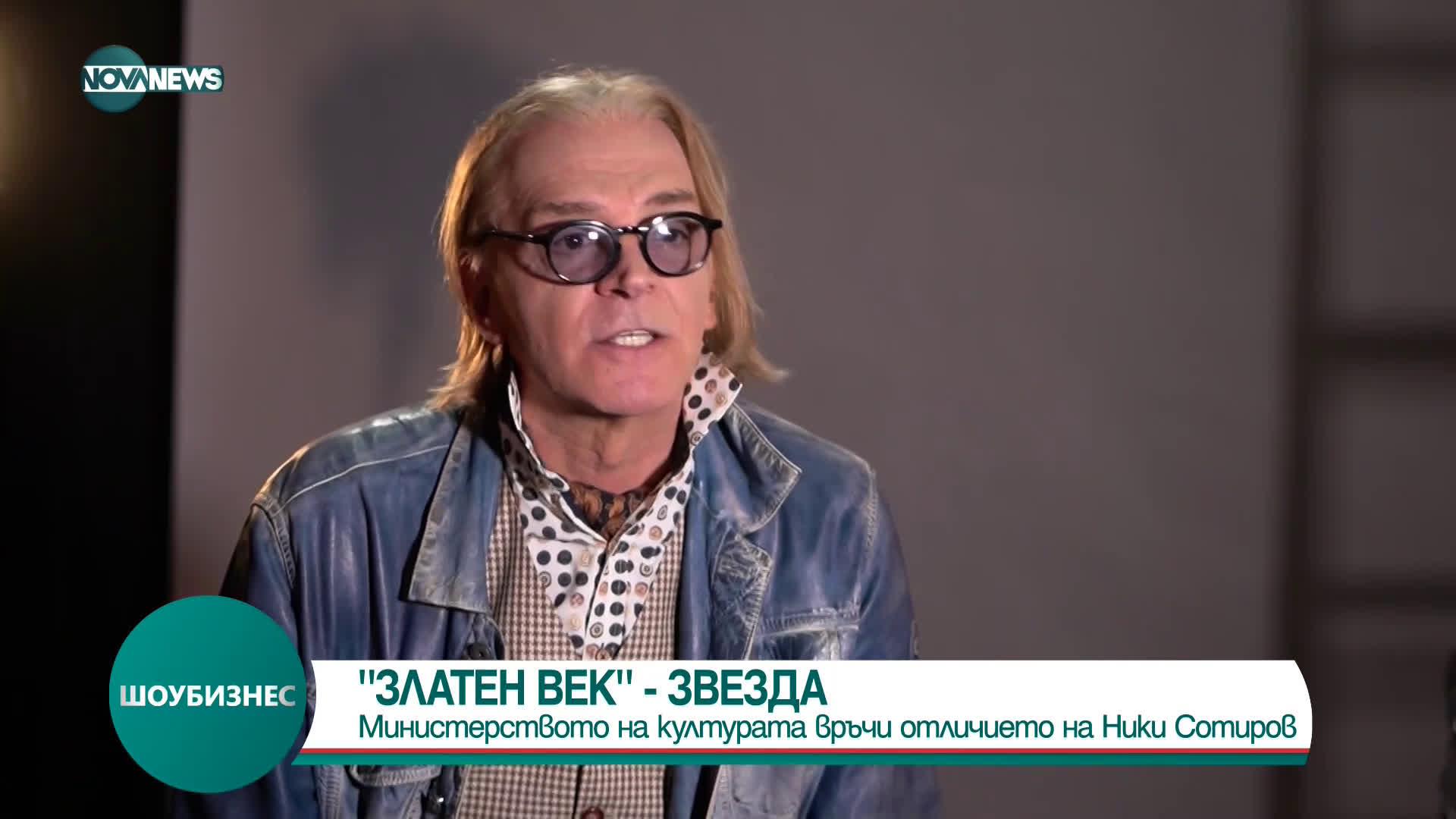 """Златен век"" – Звезда за Ники Сотиров"
