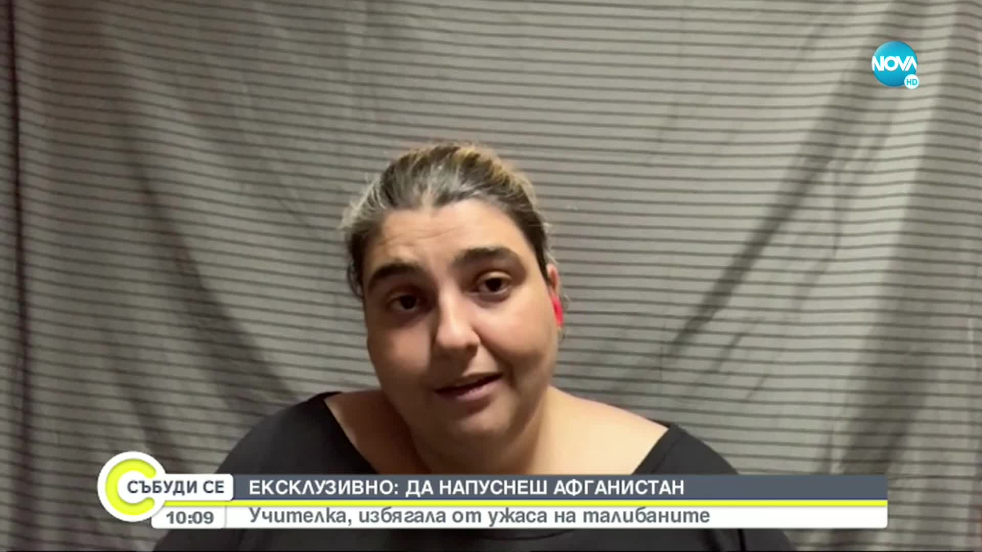 Българска учителка, избягала от Афганистан, с разказ за ужаса на талибаните