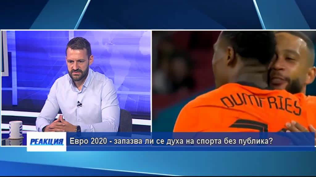 Евро 2020 - запазва ли се духа на спорта без публика?