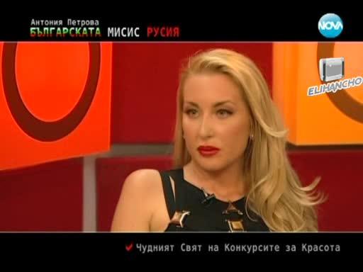 Мисис Русия в Горещо 09.02.13 Антония Петрова
