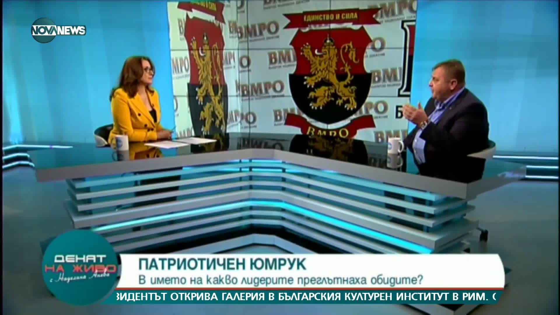 Красимир Каракачанов: Отстъп от рамковата позиция за РС Македония ще бъде национално предателство