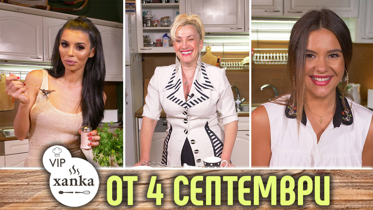 VIP ХАПКА - звезди готвят любимите си рецепти! СКОРО във Vbox7!