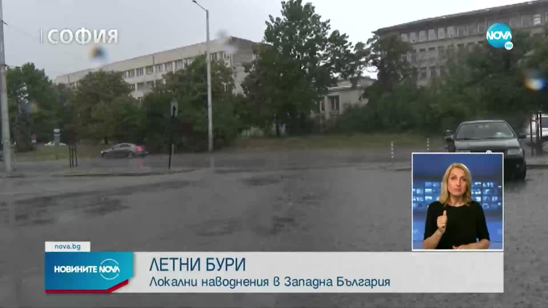 Поройни дъждове и наводнения в Западна България