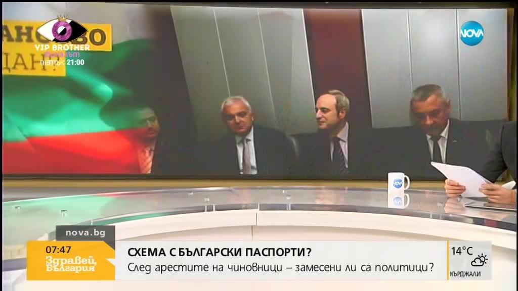 Борис Вангелов: Определени кръгове се опитват да очернят ВМРО