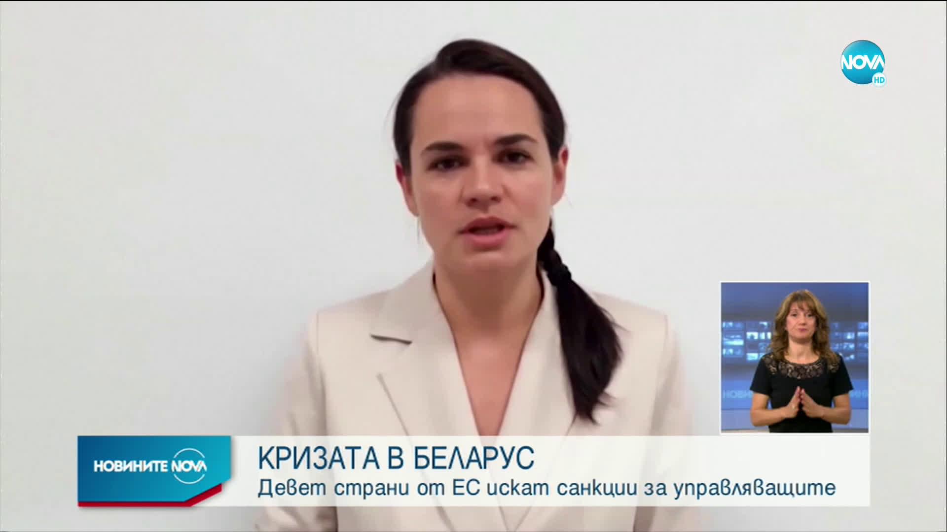 Девет страни от ЕС искат санкции за управляващите в Беларус