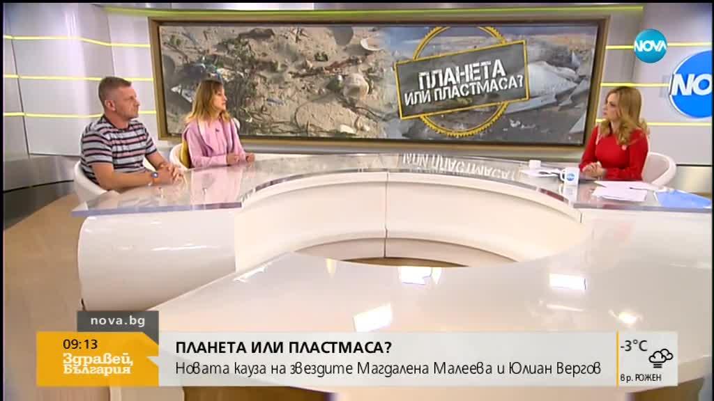 Планета или пластмаса? Новата кауза на звездите Магдалена Малеева и Юлиан Вергов