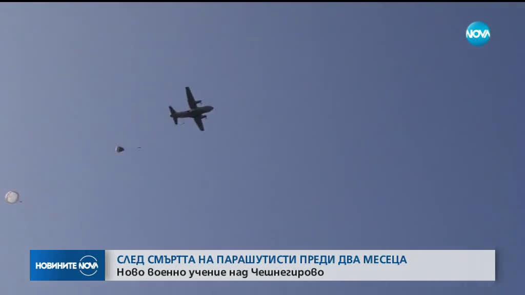 Ново военно учение над Чешнегирово след смъртта на парашутисти преди два месеца