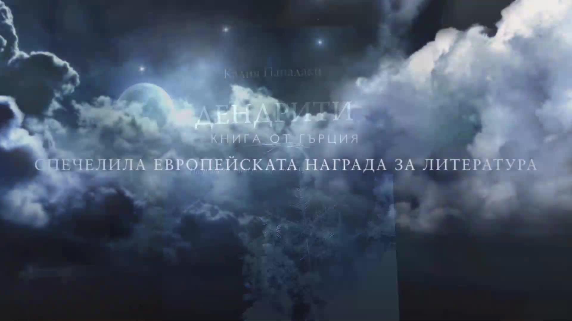 Дендрити – Калия Пападаки