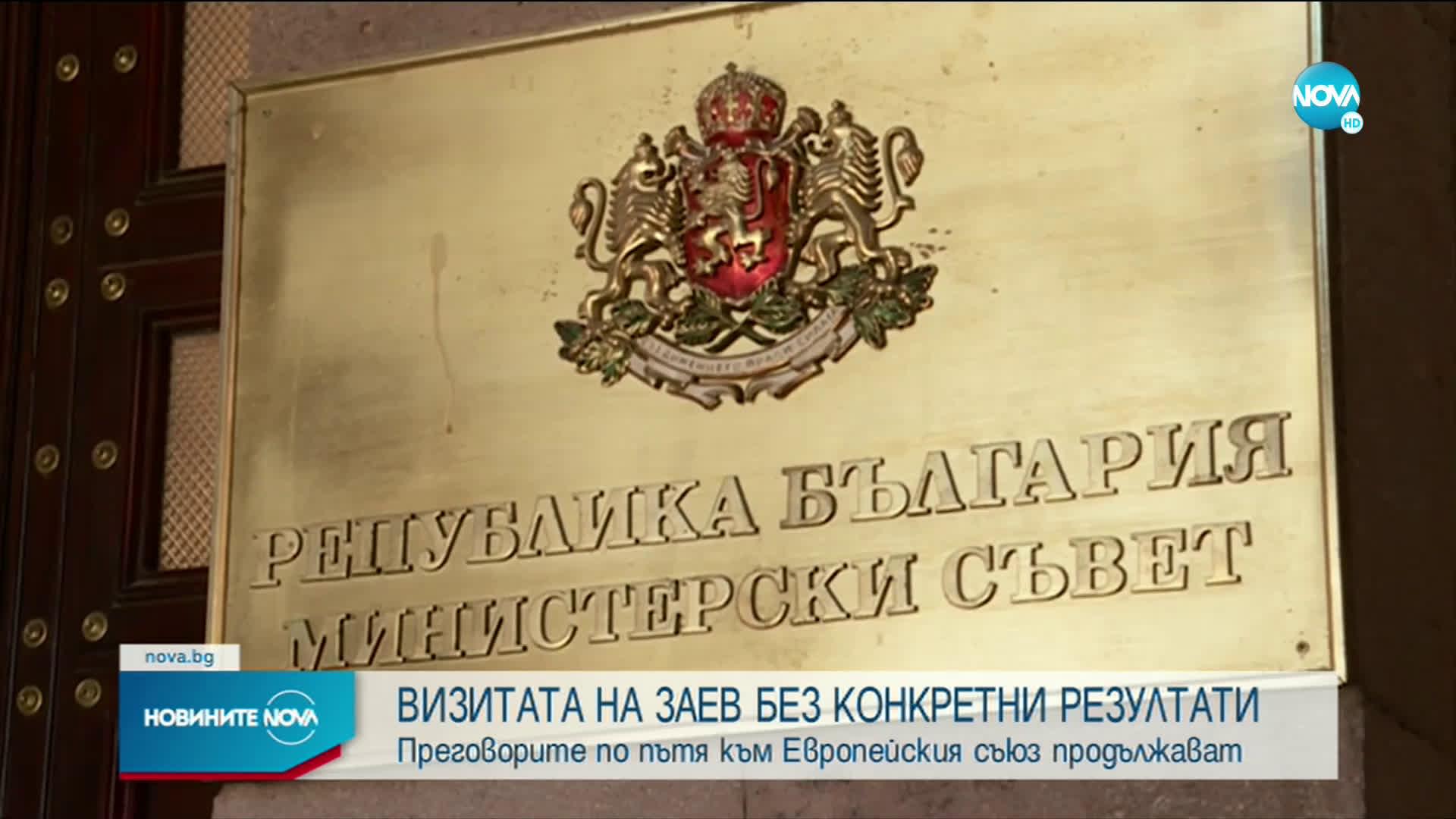 Визитата на Заев у нас - без конкретни резултати (ОБЗОР)
