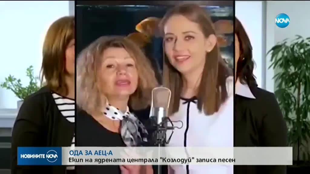 """ОДА ЗА АЕЦ: Екип на """"Козлодуй"""" записа песен"""