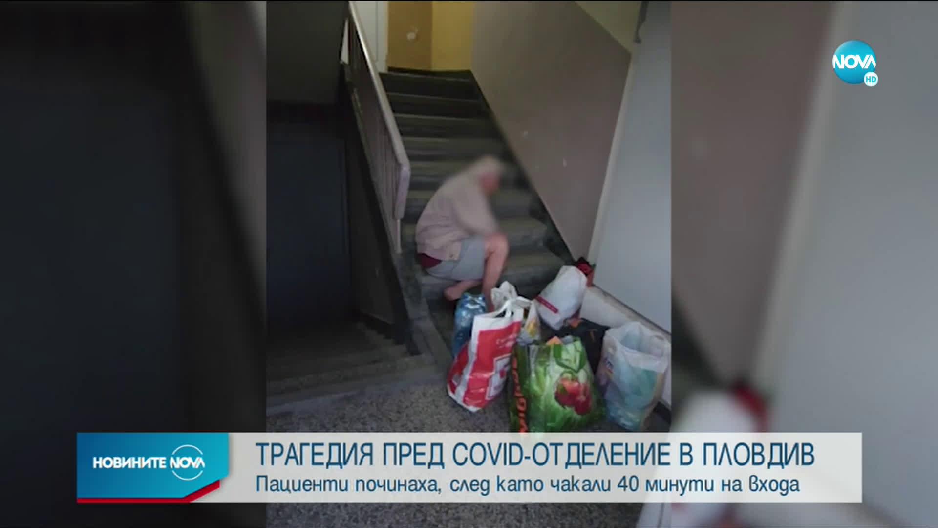 Починаха пациенти с COVID-19, оставени на стълби пред болница с кислородни маски