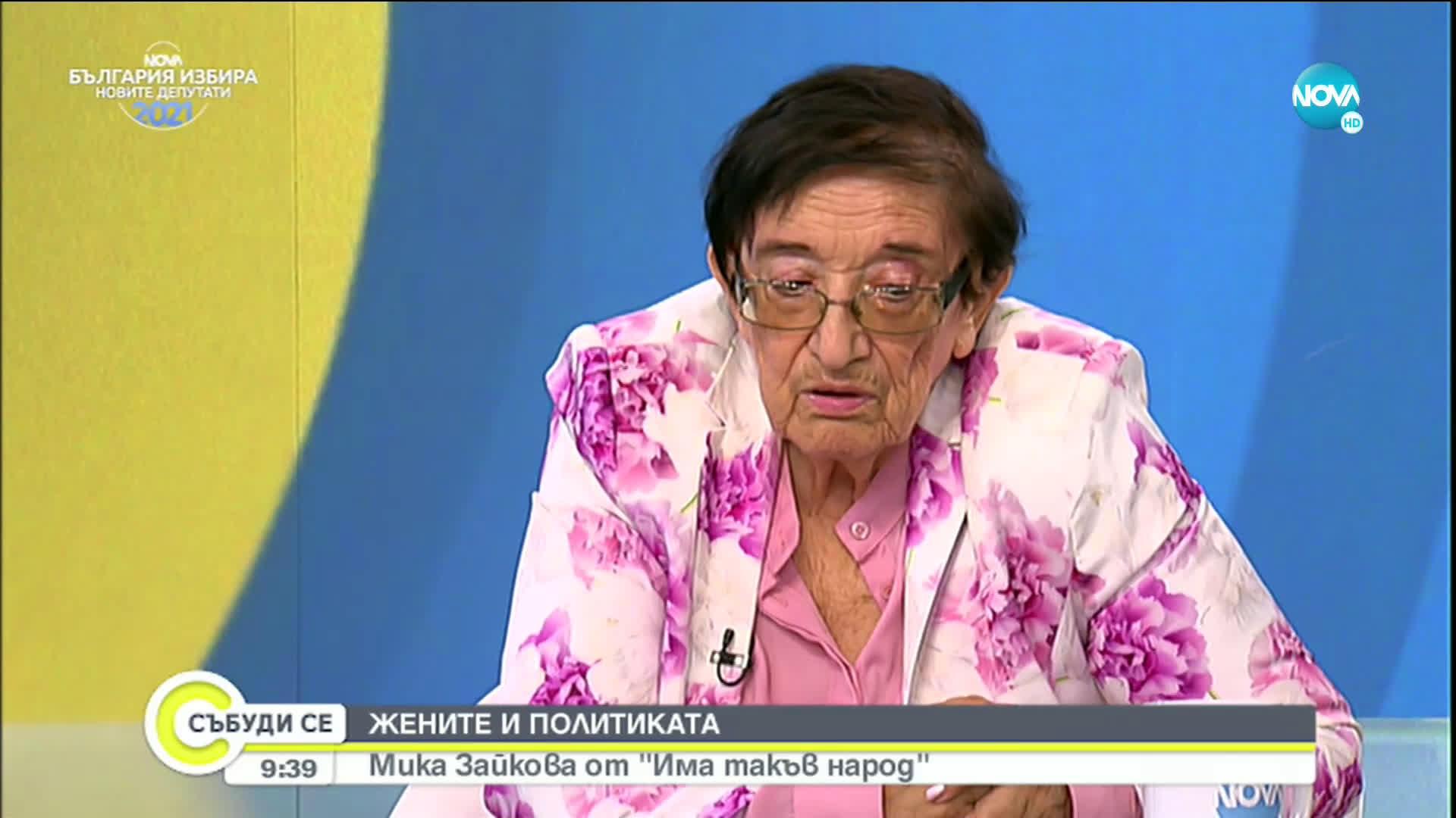 """""""Жените и политиката"""" - Мика Зайкова"""