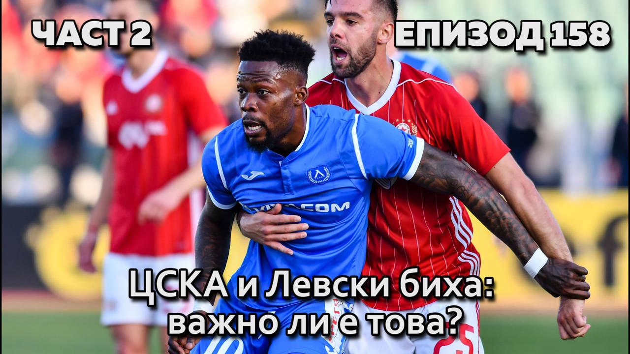 ЦСКА и Левски биха: важно ли е това?