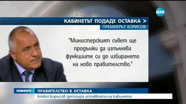 Борисов официално подаде оставката на кабинета в Народното събрание