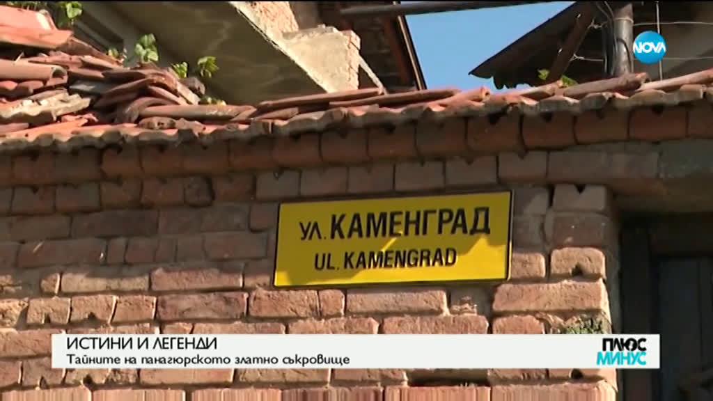 70 години Панагюрско съкровище