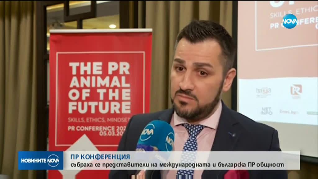 София - център на международна PR-конференция