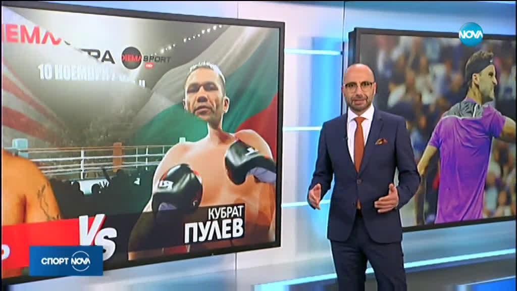 Спортни новини (08.11.2019 - късна емисия)