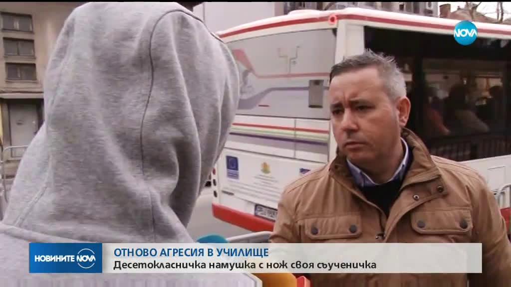 Десетокласничка намушка съученичка в гимназия в Пловдив