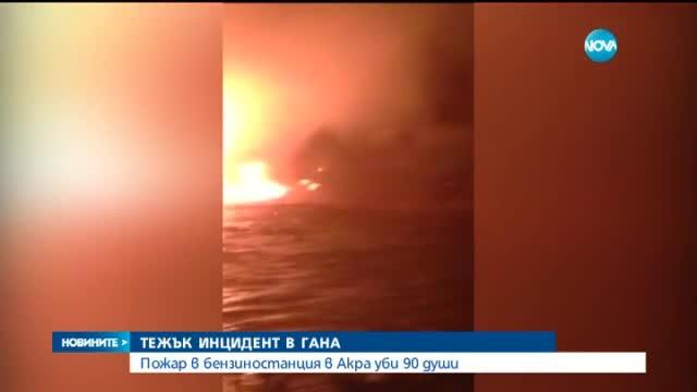96 души загинаха при експлозия на бензиностанция