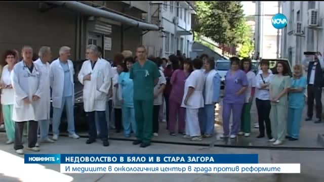 Протест и в старазагорския онкодиспансер срещу министър Москов