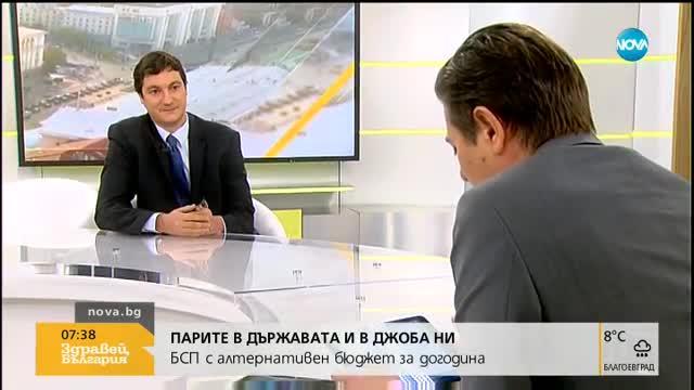 Депутат от БСП: Искаме необлагаем минимум, защото българите живеят в потресаваща бедност