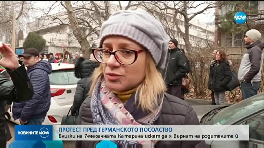 Протест пред германското посолство на близки на 7-месечната Катерина