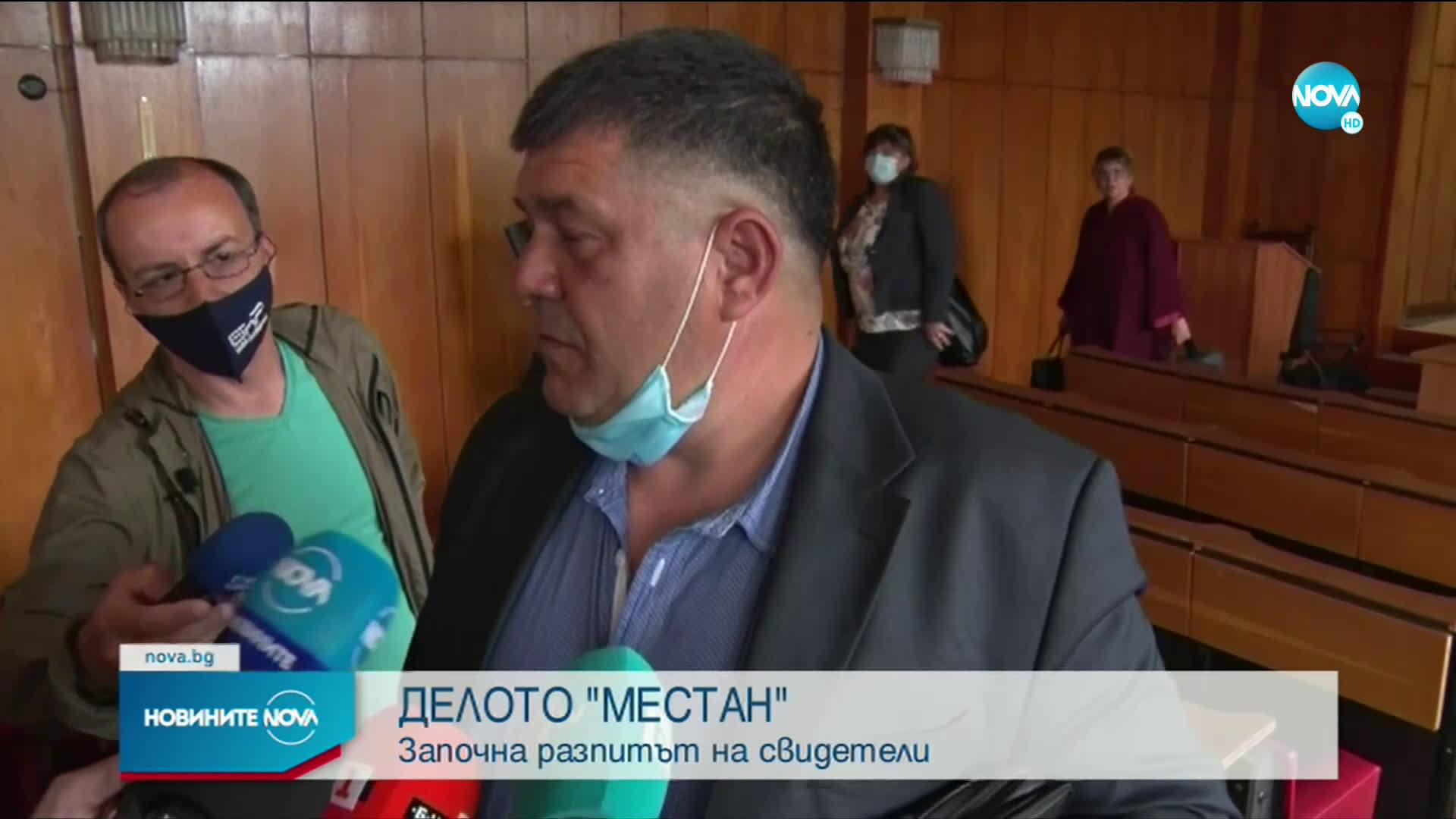 """ДЕЛОТО """"МЕСТАН"""": Процесът продължава с разпит на свидетели"""