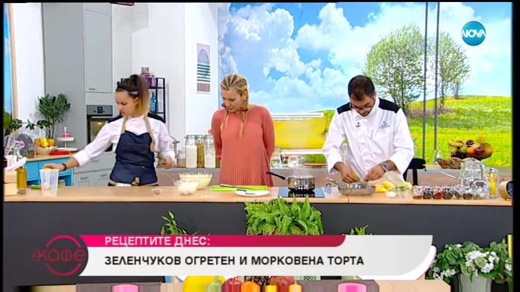 Дани Спартак и Светла приготвят зеленчуков огретен и морковена торта