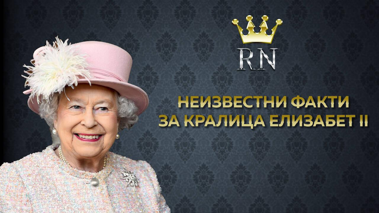 Неизвестни факти за Кралица Елизабет